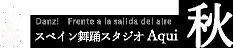 広島 フラメンコ教室 フラメンコ秋